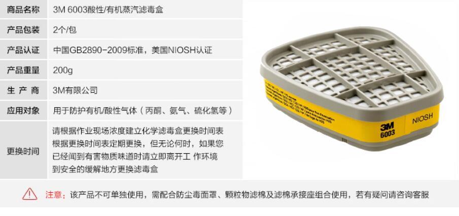 3m6003有机蒸汽滤毒盒