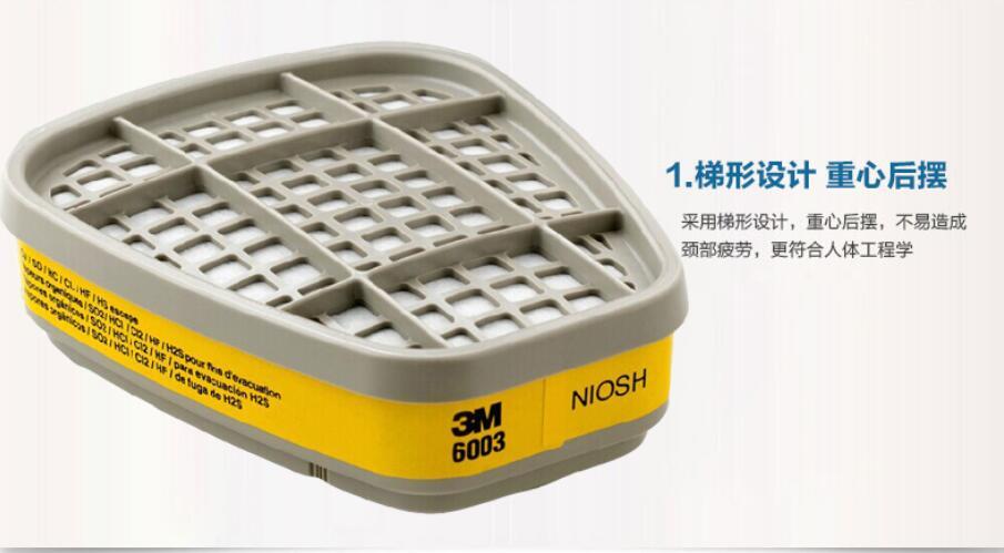 3m6003有机蒸汽滤毒盒图片